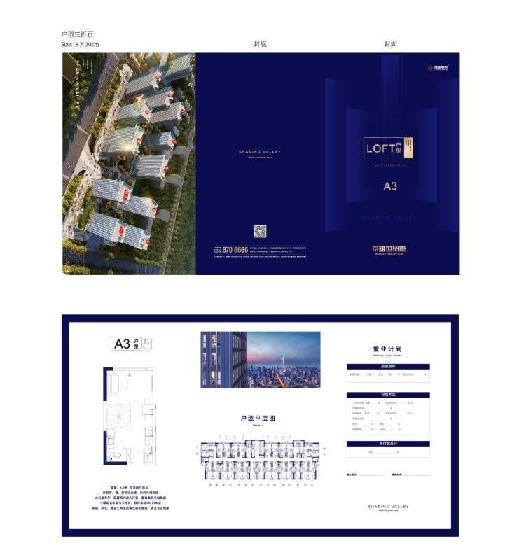 京雄世贸港位置户型图