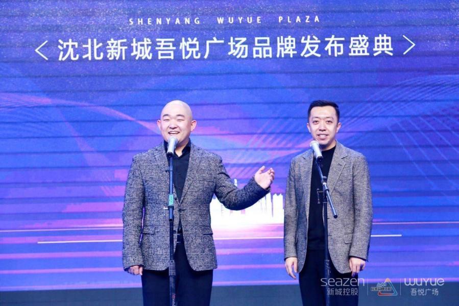 沈阳沈北吾悦广场品牌发布会盛典