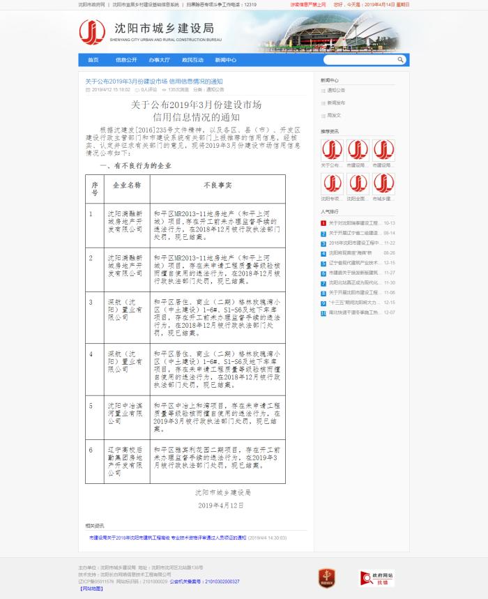 沈阳城乡建设局文件