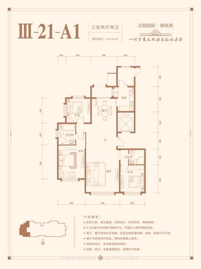 户型图III-21-A1.jpg