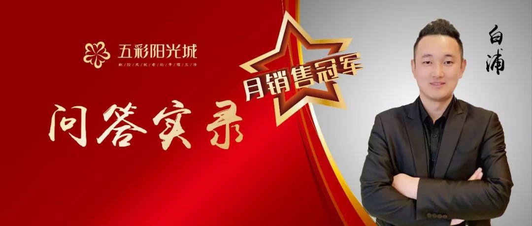 五彩阳光城项目3月月度销售冠军白浦