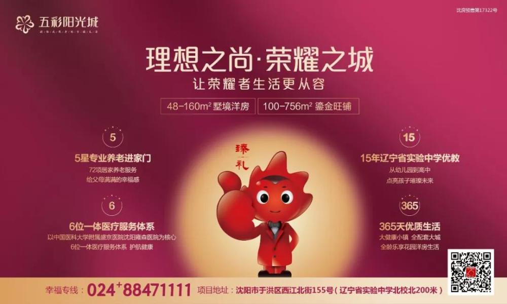 五彩阳光城项目宣传图