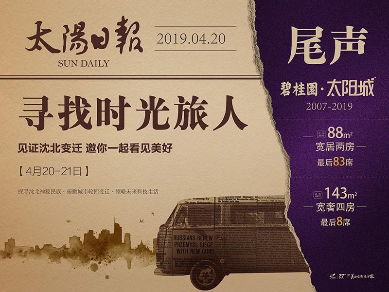 碧桂园寻找时光旅人活动宣传图