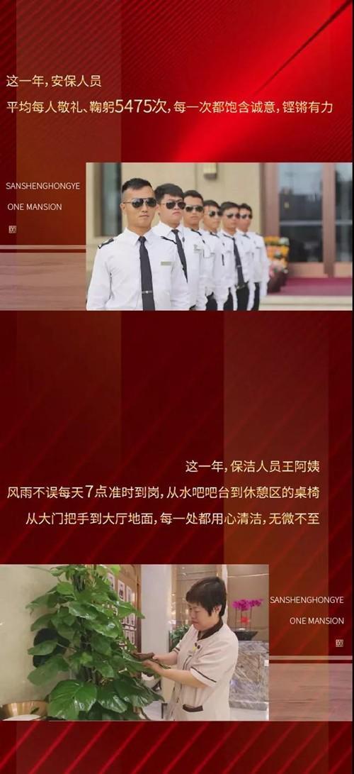 颐盛壹号公馆安保宣传图