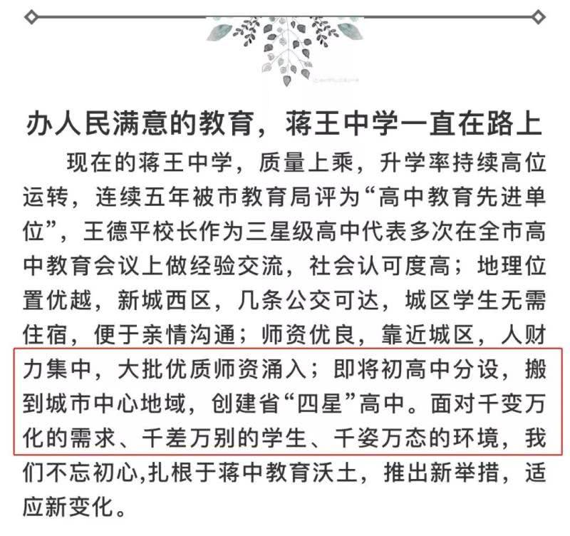 东区华师大附中公布规划公示