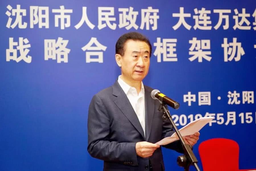 万达集团董事长王健林发表讲话