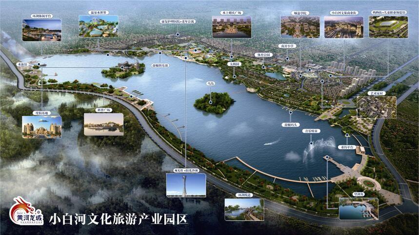 小白河文化旅游产业园区