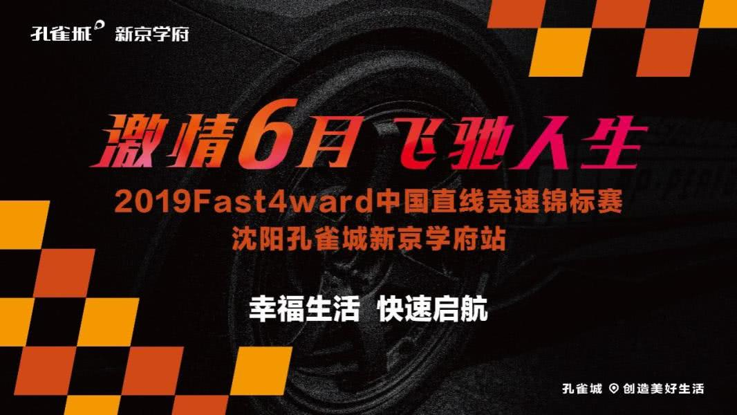 2019·FAST4WARD直线竞速锦标赛沈阳孔雀城新京学府站