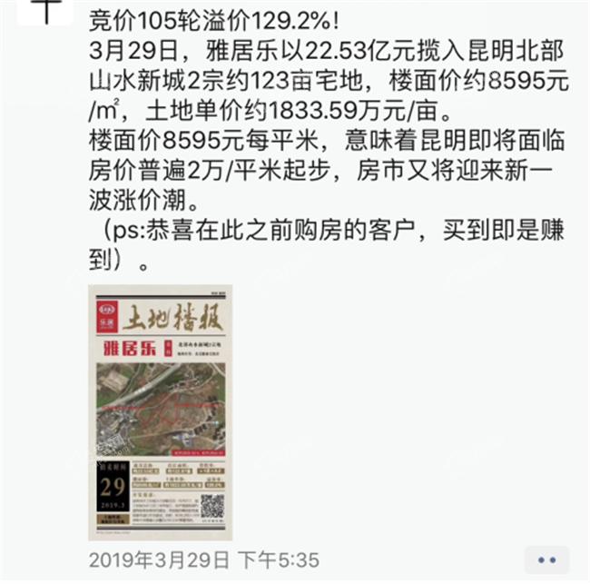 昆明城市规划记之北部山水新城(6.10修改)2883.png