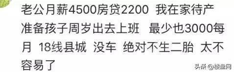 网友:房贷8000元、车贷7555元,工资只有9000元_北海楼盘网