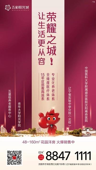 五彩阳光城宣传图