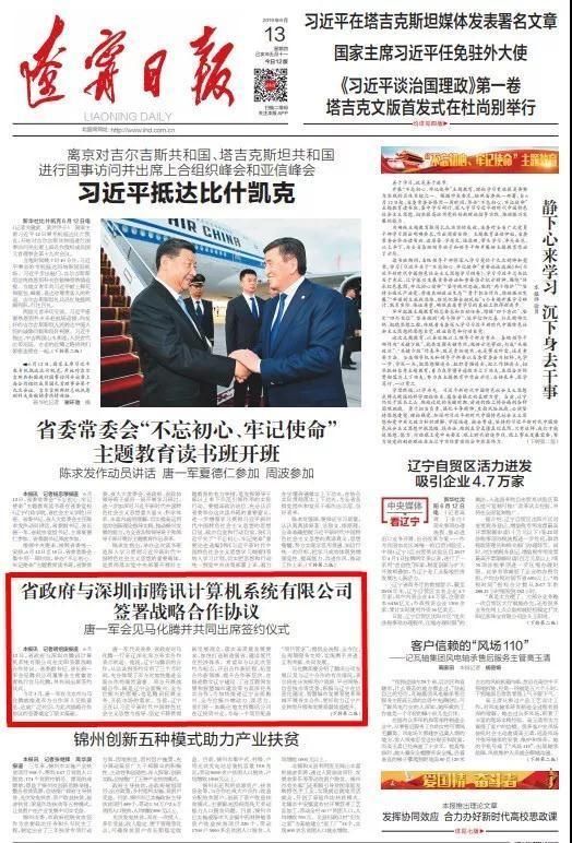 辽宁日报报道