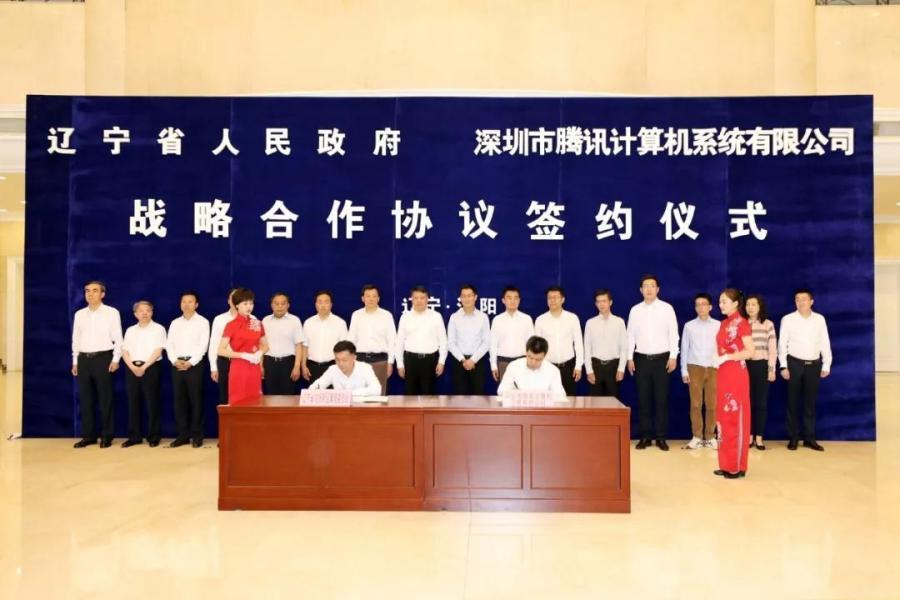 辽宁省政府与深圳市腾讯计算机系统有限公司战略合作签约仪式