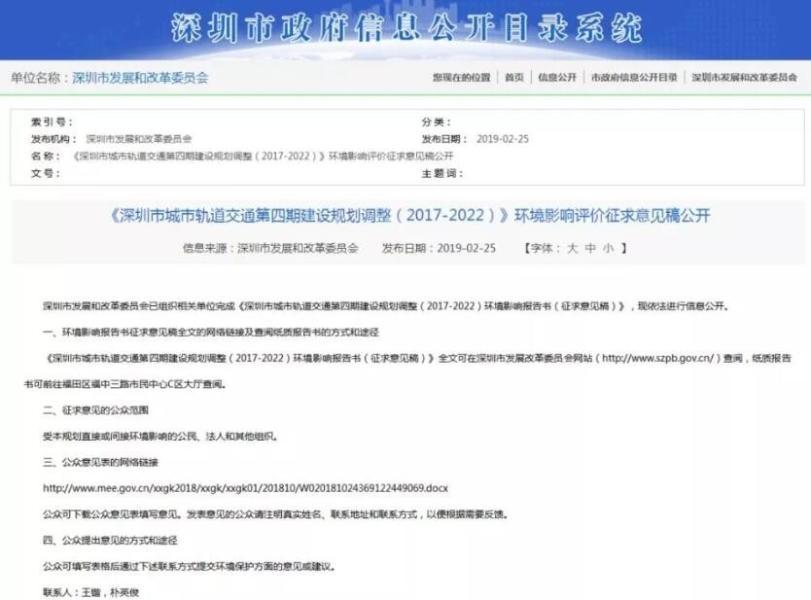 《深圳市城市轨道交通第四期建设规划调整(2017-2022)》.jpg