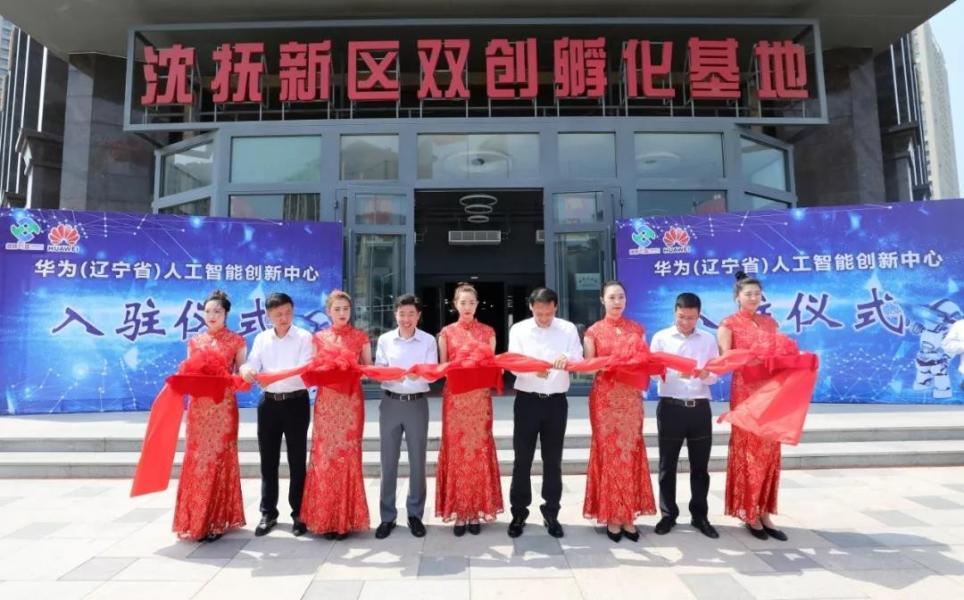 华为(辽宁省)人工智能创新中心揭牌现场