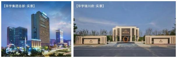 华宇集团部分产业实景图