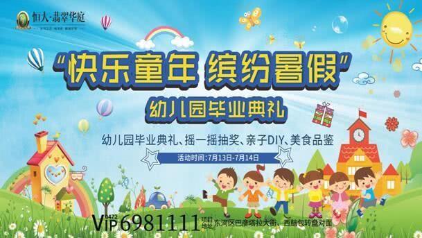 恒大翡翠华庭丨幼儿园的快乐时光——毕业班幼儿才艺展示