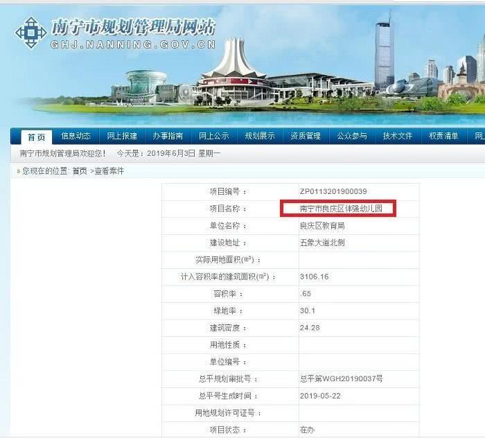 南宁市规划管理局网站.jpg