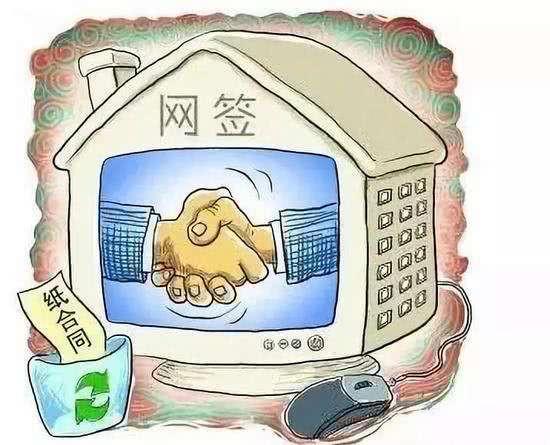 石家庄房产:石家庄买房知识点:网签和备案区别是什么?