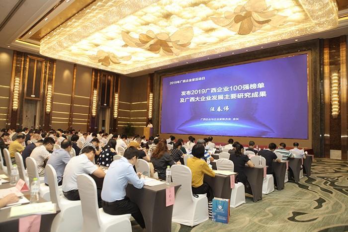 广西企业与企业家联合会会长汪春伟发布广西大企业发展主要研究成果1.jpg