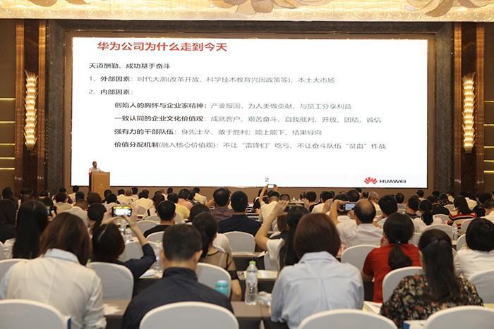 华为技术有限公司EBG运营总监邱生雨作专题演讲1.jpg