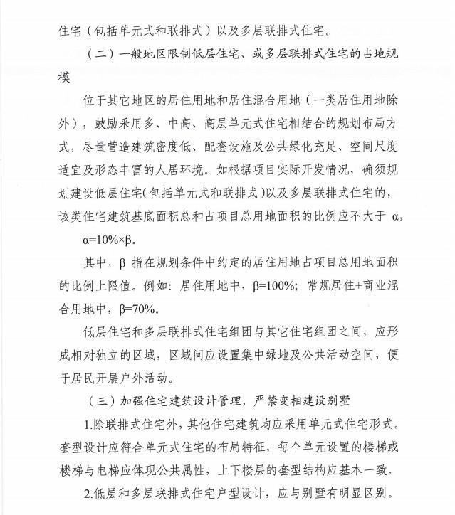 《东莞市加强居住项目规划管理指导意见》.jpg
