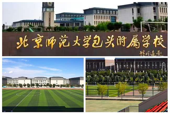 北京师范大学包头附属学校