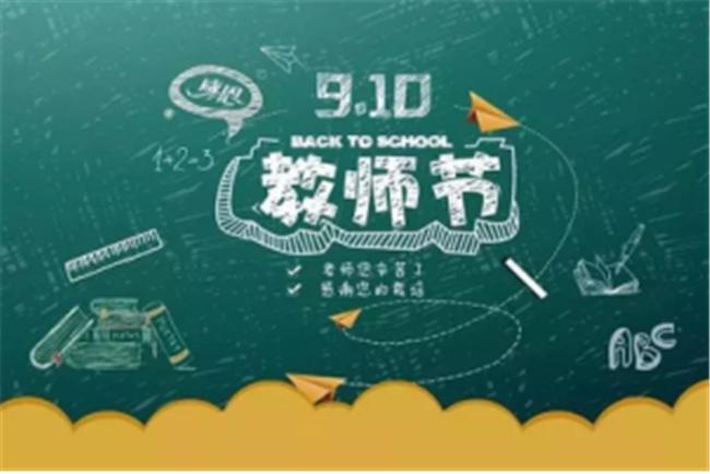 909教师节特惠80.png