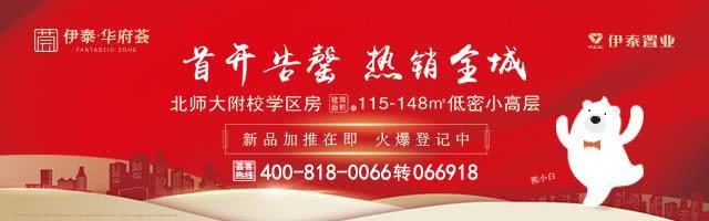 伊泰·华府荟-2019年09月09日-微信头图-640x200.jpg
