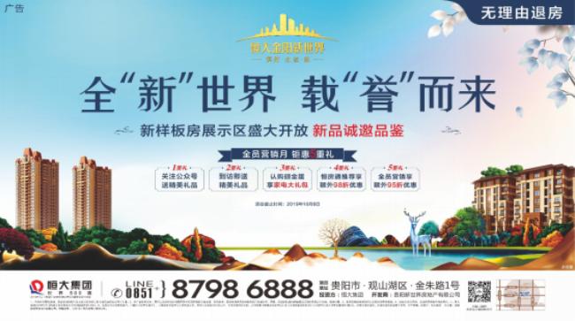 三大公園生態住區 全員營銷惠動全城(1)(1)552.png