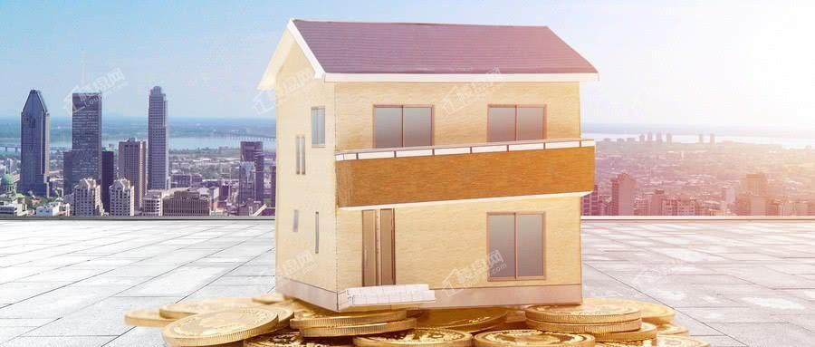 刚需买房要如何贷款最划算?-北海楼盘网