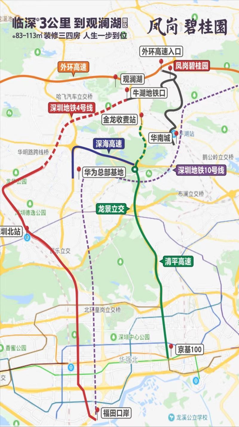 凤岗碧桂园交通.jpg