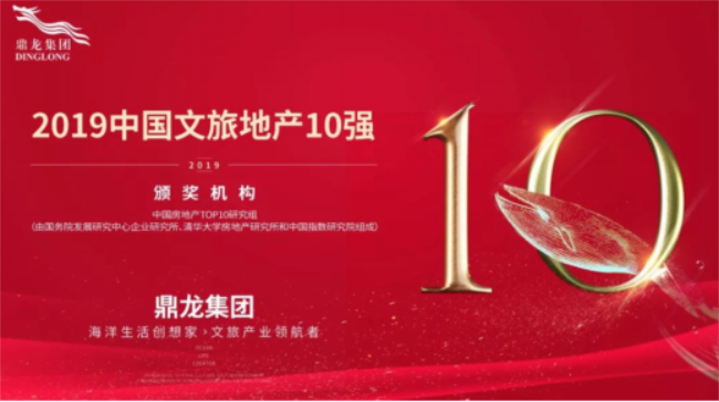 """打造五大旅居產品,鼎龍集團榮登""""2019中國文旅地產10強""""1683.png"""