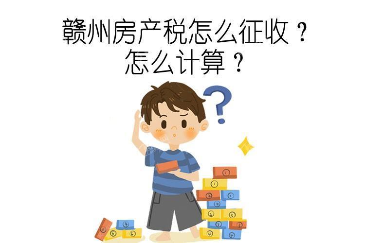 赣州房产税怎样征收,赣州房产税怎么争论,赣州房产税争论公式