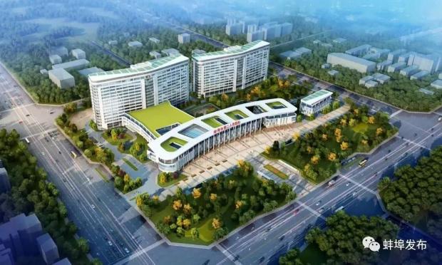 蚌埠市第二人民医院