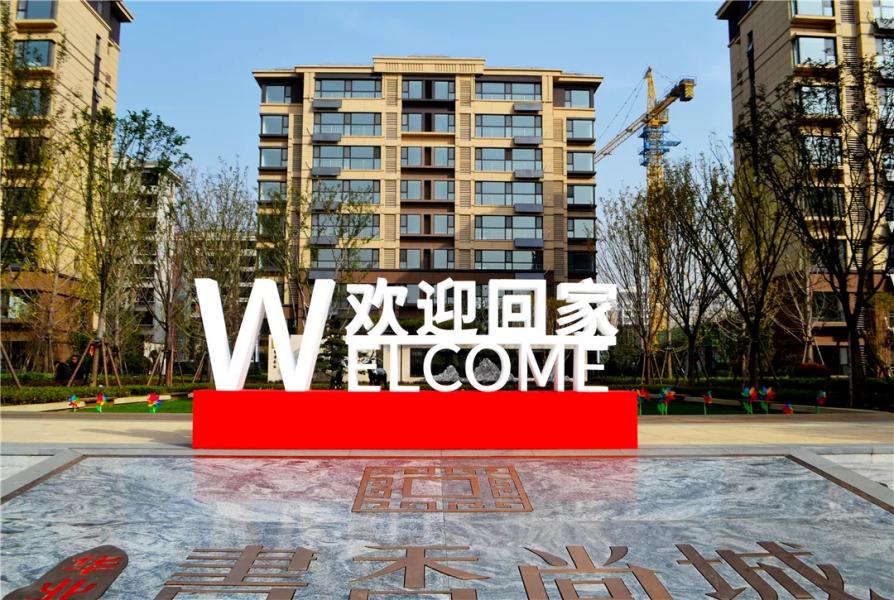 华业书香尚城