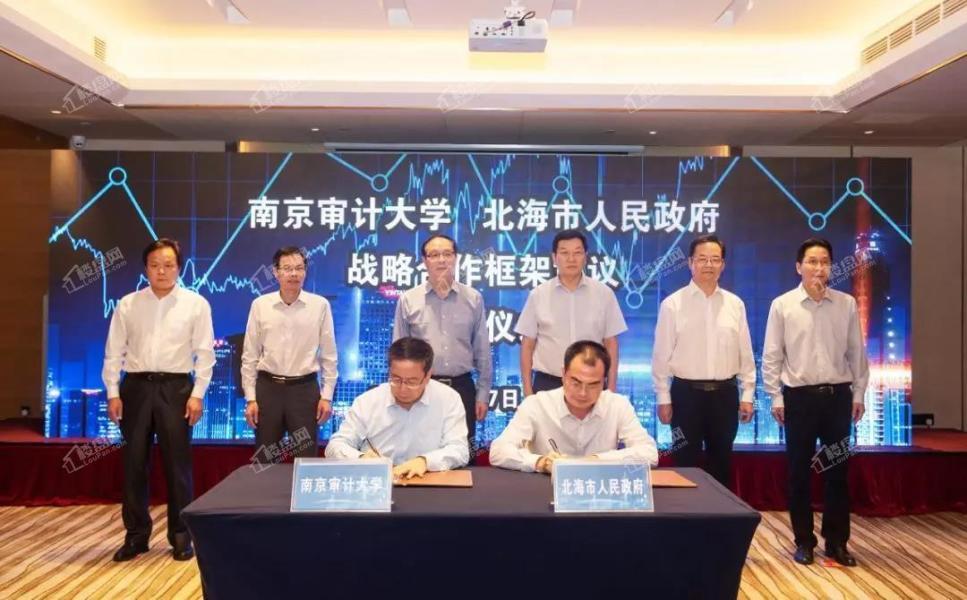 高校助力!北海与南京审计大学签订战略合作框架协议!-北海楼盘网