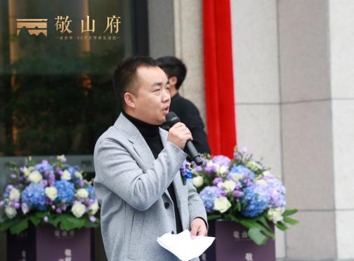 敬山府营销中心开放11月9日新闻稿481.png