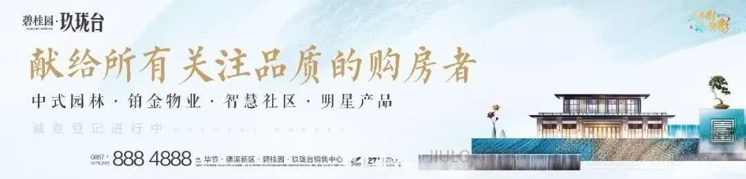 【碧桂园.玖珑台】恭喜您成为碧桂园尊贵的业主,价格即将全线上调!
