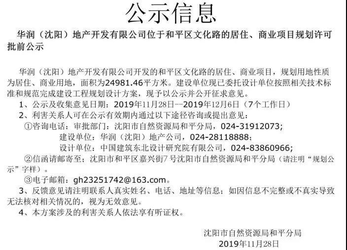 华润瑞府项目公示信息