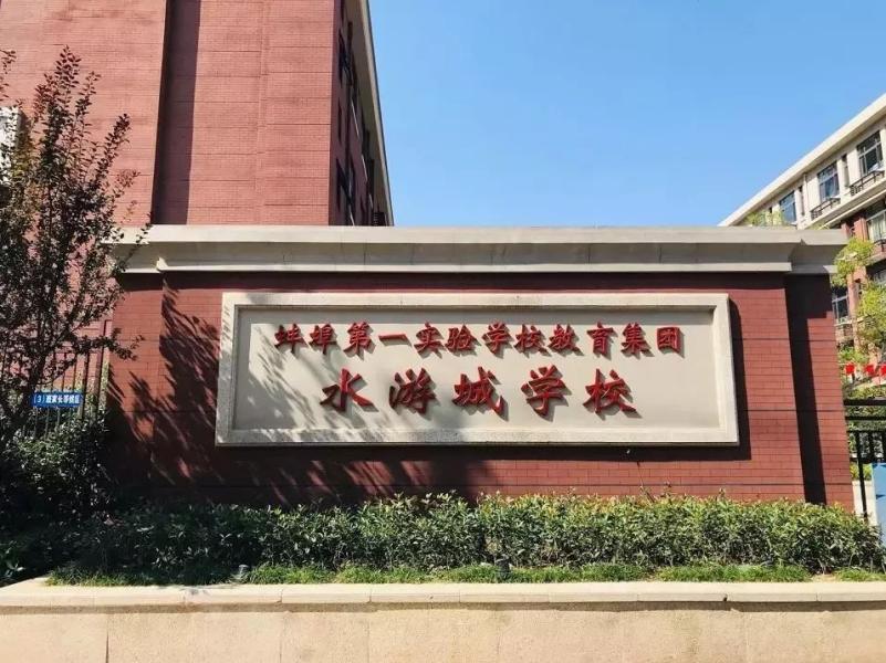 蚌埠水游城实验学校