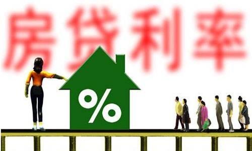 房贷利率.jpg