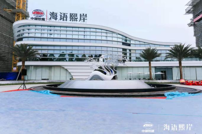 中国铁建海语熙岸
