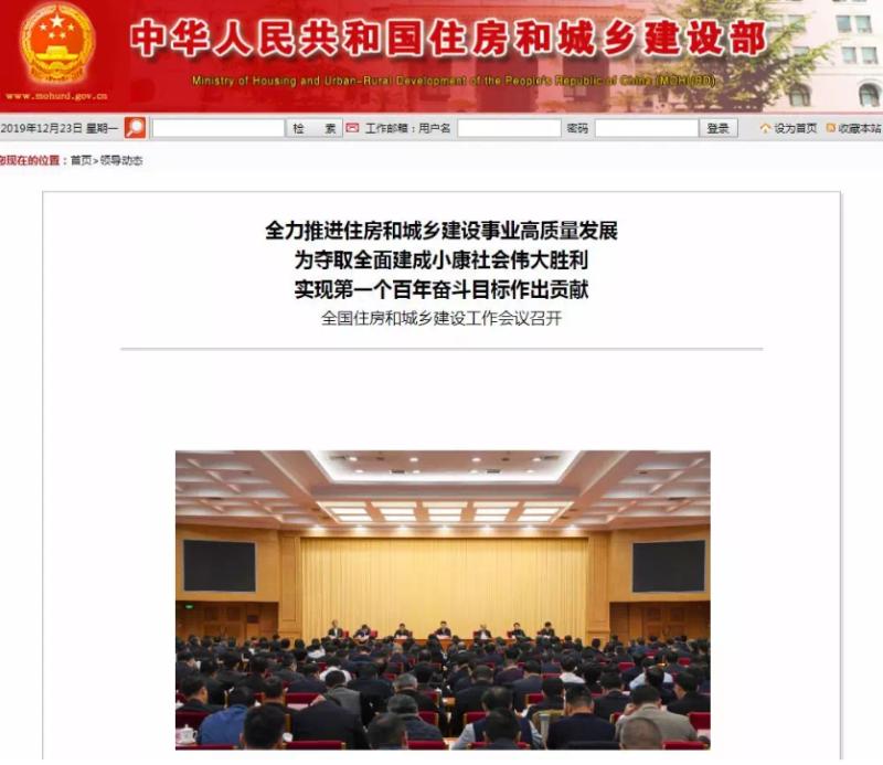 全国住房和城乡建设工作会议在京召开