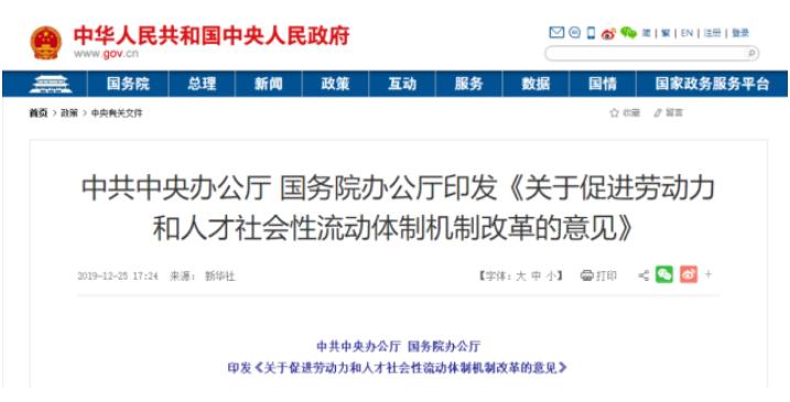 图源:中国政府网