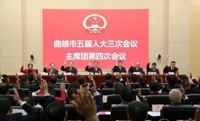 曲靖第五届人民代表大会