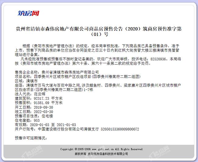 微信截图_20200114092811.png