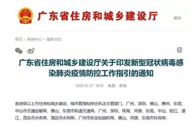 广东省住房和城乡建设厅关于印发新型冠状病毒感染肺炎疫情防控工作指引的通知