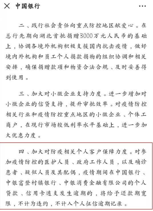 中国银行官方公众号
