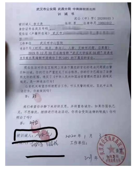 李文亮成为武汉警方通报传唤